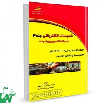 کتاب تاسیسات الکتریکی جلد سوم تالیف امیر حسن زاد