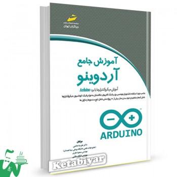 کتاب آموزش جامع آردوینو تالیف دکتر علیرضا حاتمی