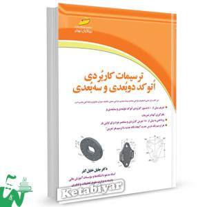 کتاب ترسیمات کاربردی اتوکد - دوبعدی و سه بعدی  تالیف دکتر جلیل خلیل آذر