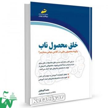 کتاب خلق محصول ناب (چگونه محصولی عالی در کلاس جهانی بسازیم ؟) تالیف محمد آکوچکیان