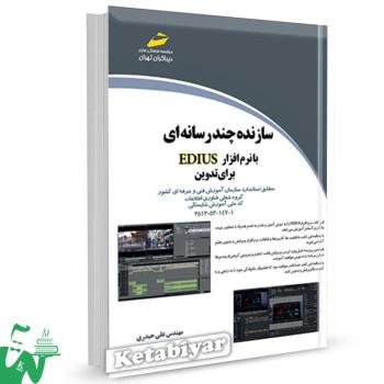 کتاب سازنده چند رسانه ای با نرم افزار EDIUS برای تدوین تالیف علی حیدری