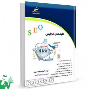 کتاب کلیدهای افزایش SEO  تالیف سید سجاد موسوی