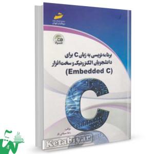 کتاب برنامه نویسی به زبان c برای دانشجویان الکترونیک تالیف رضا سپاس یار
