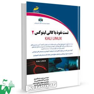 کتاب تست نفوذ با کالی لینوکس kali linux 2 تالیف حمیدرضا قنبری