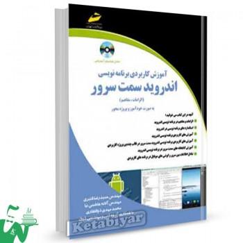 کتاب آموزش کاربردی برنامه نویسی اندروید سمت سرور (الزامات ، مفاهیم) تالیف حمیدرضا قنبری