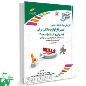 کتاب تعمیرکار لوازم خانگی برقی (حرارتی و گردنده) درجه 2 تالیف حسینی آذر