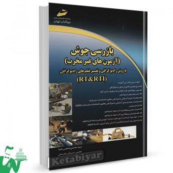 کتاب بازرسی جوش (آزمون های غیر مخرب) تالیف سید محسن فاطمی تکیه