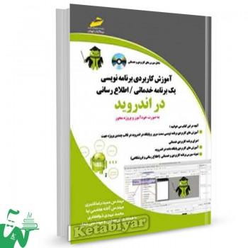 کتاب آموزش کاربردی برنامه نویسی یک برنامه خدماتی/ اطلاع رسانی تالیف حمیدرضا قنبری