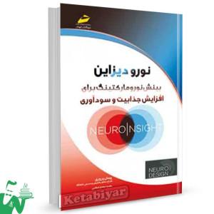 کتاب نورودیزاین (بینش نورومارکتینگ برای افزایش جذابیت و سودآوری) تالیف پیمان پروری