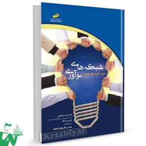 کتاب شبکه های نوآوری مدیریت سازمان های شبکه ای تالیف حمید اسماعیلی