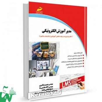 کتاب مدیر آموزش الکترونیکی (تاثیر پذیری در روند تکامل آموزشی از الزامات تا اجرا) تالیف حمیدرضا قنبری