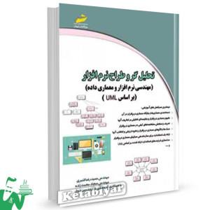 کتاب تحلیل گر و طراح نرم افزار (بر اساس UML) تالیف حمیدرضا قنبری