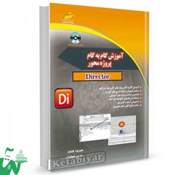 کتاب آموزش گام به گام پروژه محور director تالیف علیرضا افشار