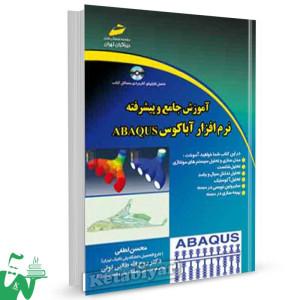 کتاب آموزش جامع و پیشرفته نرم افزار abaqus تالیف محسن لطفی