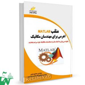کتاب متلب اهرمی برای مهندسان مکانیک تالیف منصور ترابی