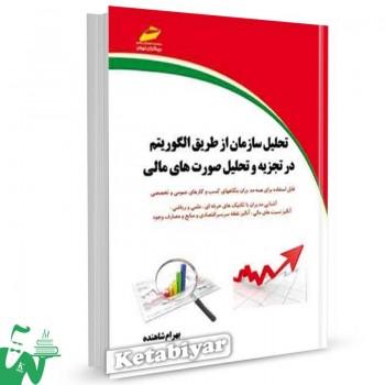 کتاب تحلیل سازمان از طریق الگوریتم در تجزیه و تحلیل صورت های مالی تالیف بهرام شاهنده