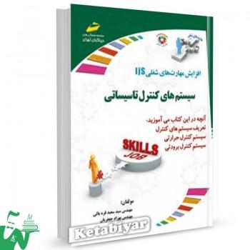 کتاب سیستم های کنترلی تاسیساتی تالیف سید سعید قره یالی