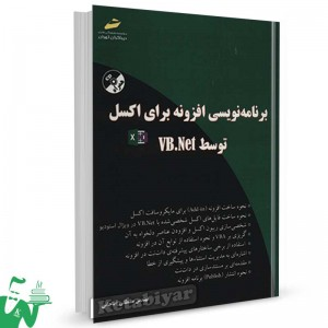 کتاب برنامه نویسی افزونه برای اکسل توسط  VB.NET تالیف مصطفی آقاجانی