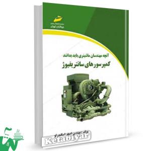 کتاب آنچه مهندسان ماشینری باید بدانند (کمپرسورهای سانتریفیوژ) تالیف اصغر اسکندرلو