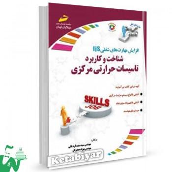 کتاب شناخت و کاربرد تاسیسات حرارت مرکزی تالیف سید سعید قره یالی