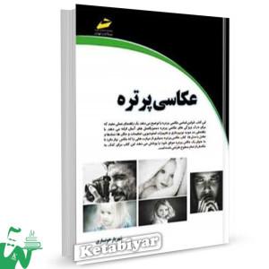 کتاب عکاسی پرتره تالیف شهریار خونساری