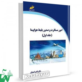 کتاب امور مسافرت و صدور بلیط هواپیما جلد1 تالیف ناصر امینیان