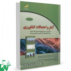 کتاب آمار و احتمالات کشاورزی (ویرایش 97) تالیف فواد فاتحی