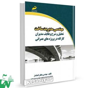 کتاب مهندسی مدیریت ساخت (تحلیل و شرح وظایف مدیران کارگاه در پروژه های عمرانی) تالیف مظفر کماندار