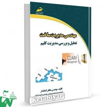 کتاب مهندسی مدیریت ساخت (تحلیل و بررسی مدیریت کلیم) تالیف مظفر کماندار