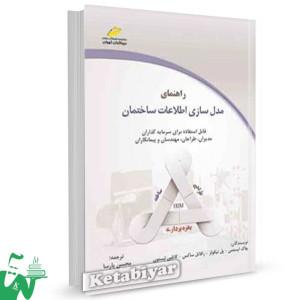 کتاب راهنمای مدل سازی اطلاعات ساختمان bim تالیف چاک ایستمن ترجمه محسن پارسا