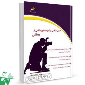 کتاب اصول عکاسی و تکنیک های عکاسی از مجالس تالیف سمیه پور منفرد