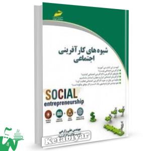 کتاب شیوه های کارآفرینی اجتماعی تالیف علی زارعی