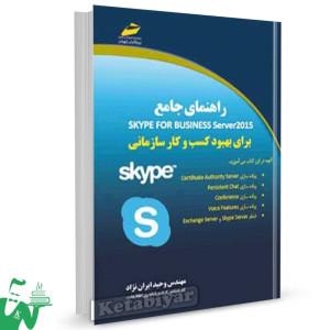 کتاب راهنمای جامع skype for business server 2015 برای بهبود کسب و کار سازمانی تالیف وحید ایران نژاد