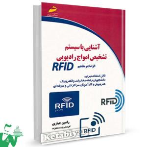 کتاب آشنایی با سیستم تشخیص امواج رادیویی (الزامات و مفاهیم)RFID  تالیف رامین جباری