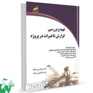 کتاب تهیه و بررسی گزارش تاخیرات در پروژه تالیف عباس مقدسی