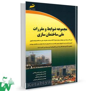 کتاب مجموعه ضوابط و مقررات ملی ساختمان سازی تالیف حسین کردی کلاکی