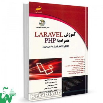 کتاب آموزش LARAVEL همراه با PHP تالیف حمیدرضا قنبری