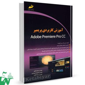 کتاب آموزش کاربردی پریمیر Adobe premiere pro CC تالیف محدثه قانع
