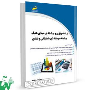 کتاب برنامه ریزی و بودجه بر مبنای هدف بودجه سرمایه ای، عملیاتی و نقدی تالیف بهرام شاهنده