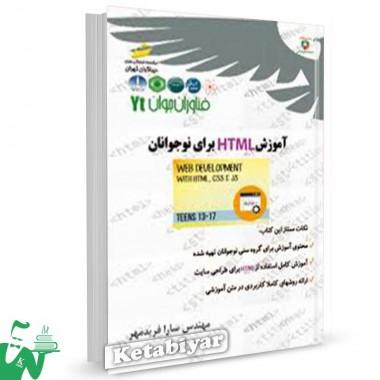 کتاب آموزش HTML برای نوجوانان تالیف سارا فریدمهر