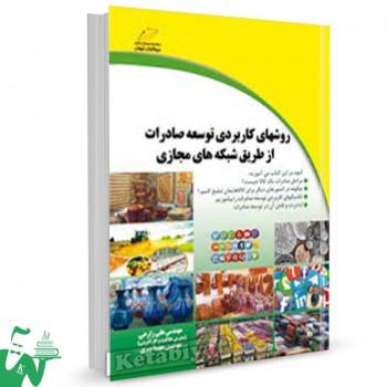 کتاب روش های کاربردی توسعه صادرات از طریق شبکه های مجازی تالیف علی زارعی