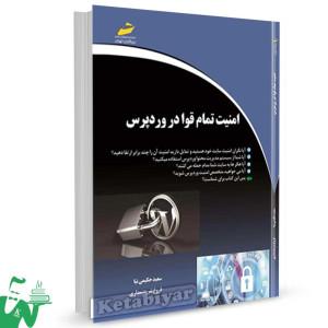 کتاب امنیت تمام قوا در وردپرس تالیف سعید حکیمی نیا