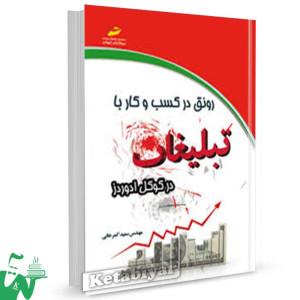 کتاب رونق در کسب و کار با تبلیغات در گوگل ادوردز تالیف سعید کرمخانی