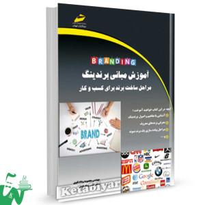 کتاب آموزش مبانی برندینگ (مراحل ساخت برند برای کسب و کار) تالیف معصومه وداد نقوی