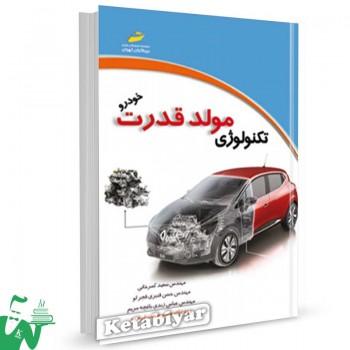 کتاب تکنولوژی مولد قدرت خودرو تالیف سعید کرمخانی