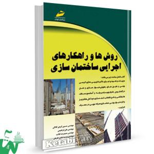 کتاب روش ها و راهکارهای اجرایی ساختمان سازی تالیف حسین کردی کلاکی