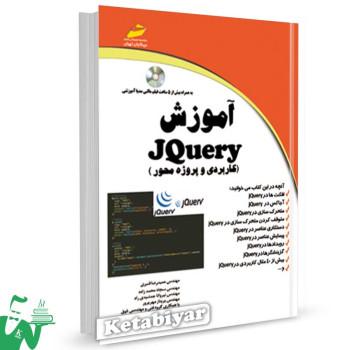 کتاب آموزش JQUERY (کاربردی و پروژه محور) تالیف حمید رضا قنبری