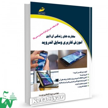 کتاب مهارت های زندگی آنلاین آموزش کاربردی وسایل اندروید تالیف سپیده افتخاری دوست