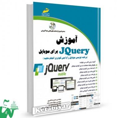 کتاب آموزش JQUERY برای موبایل تالیف حمیدرضا قنبری