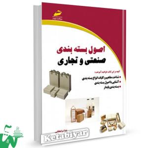 کتاب اصول بسته بندی صنعتی و تجاری تالیف ندا ترابخانی